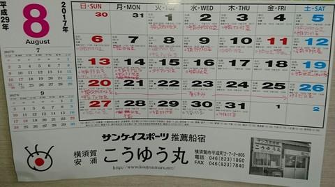 _20170822_185300.JPG